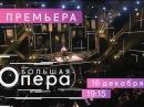 Большая опера – 2017 пятый сезон . 8-й выпуск