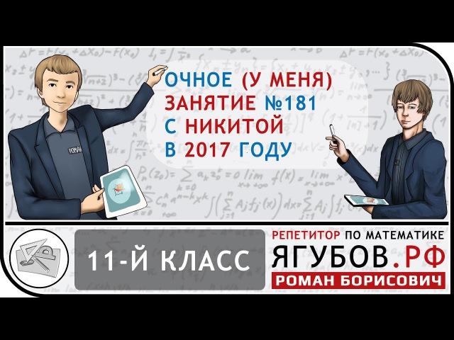 Ягубов.РФ — ЗАНЯТИЕ С УЧЕНИКОМ 11-ГО КЛАССА (НИКИТА) В 2017 ГОДУ ◆ №12.181