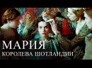 Мария – королева Шотландии / Mary Queen of Scots (2013) Историческая драма