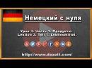 Немецкий язык Урок 3. Часть 1 - артикли в немецком языке с продуктами питания и блю...