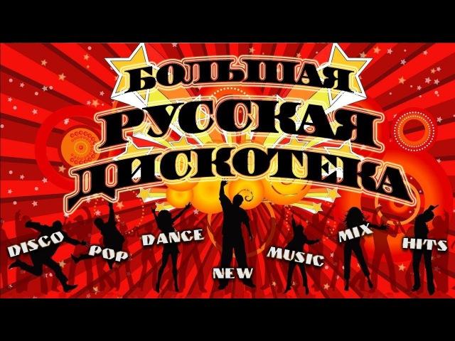 ДИСКОТЕКА ЛУЧШАЯ РУССКАЯ ДИСКОТЕКА В СТИЛЕ -80 -90 -2000-х г.!