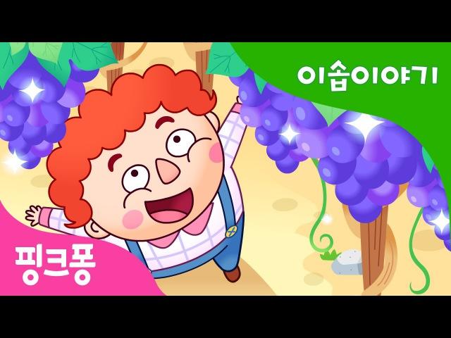 Сказка на корейском языке с субтитрами Ценное наследство