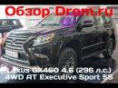 Lexus GX460 2017 4 6 296 л с 4WD AT Executive Sport 5S видеообзор