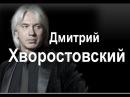 Хворостовский: Я хочу, чтобы люди знали и помнили мой голос