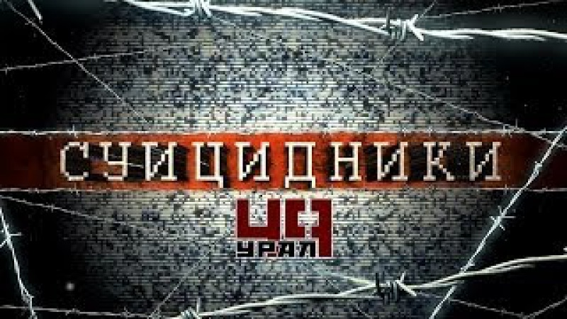 Реалити - шоу Суицидники анонс 169 эпизода