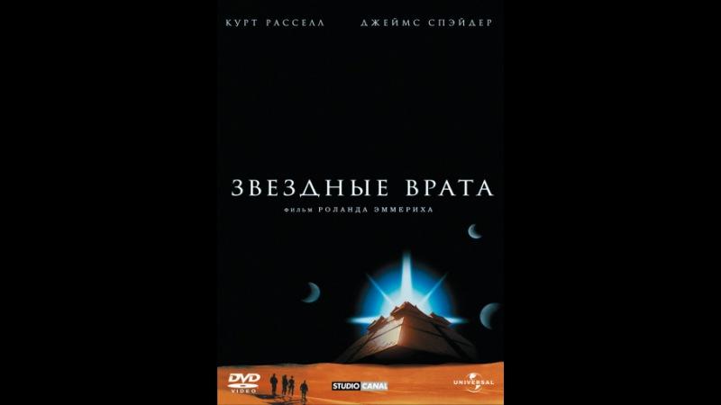 Звездные врата — КиноПоиск