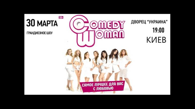 Comedy Woman Камеди Вумен смотреть концерт в Киеве