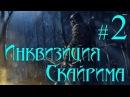 Skyrim Инквизитор скрытный лучник маг Часть 2