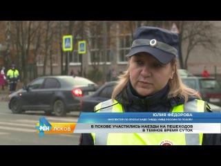 РЕН Новости Псков 23.10.2017 # Участились наезды на пешеходов в темное время суток