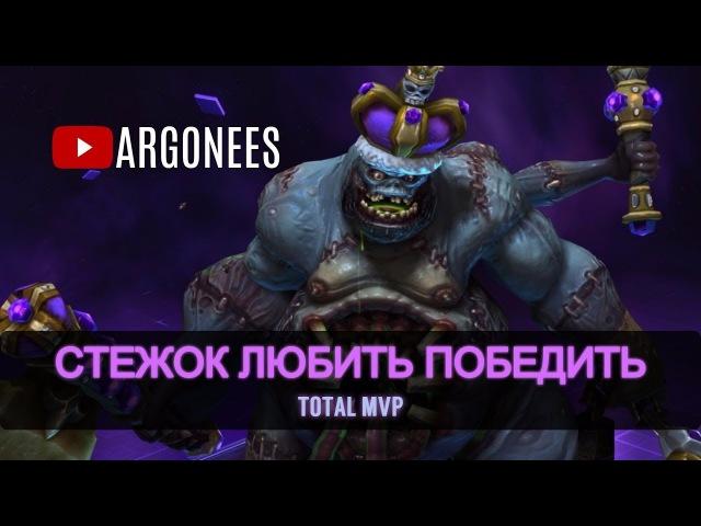 Total MVP: Стежок [Heroes of the Storm] (выпуск 39)