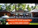 Вилла в Таиланде Hi-End класса за 4,95M USD! Полный обзор. Сергей Шаляпин