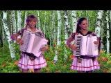 Смуглянка╰❥ОЧАРОВАТЕЛЬНЫЙ дуэт! ВИРТУОЗНАЯ игра на аккордеоне Girls on the accordion Иг ...