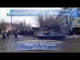Новости Балхаша 24.02.2017. Итоги недели