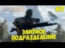 Battlefield 1 - Прохождение 7 ЭЛИТНОЕ ПОДРАЗДЕЛЕНИЕ