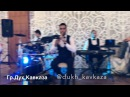 Группа Дух Кавказа свадебная лезгинка 1 (попурри)