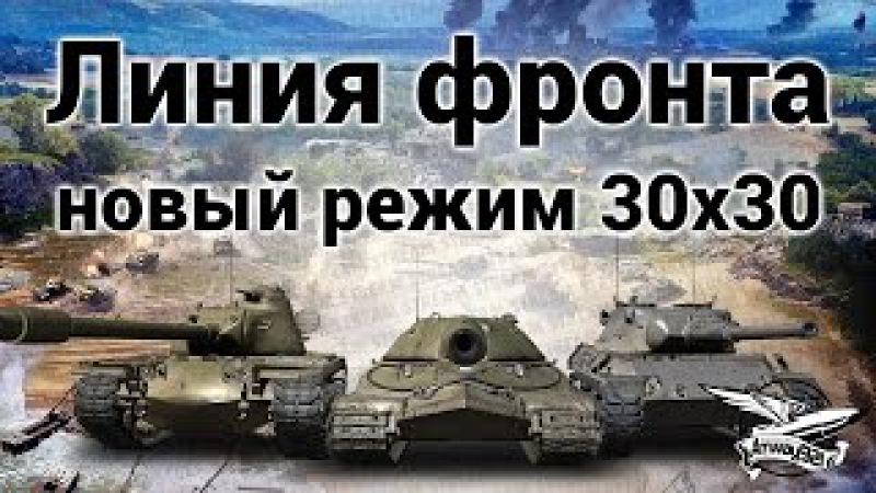 Стрим Линия фронта Новый режим 30 на 30 игроков на огромной карте