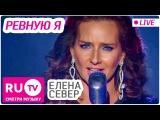 Елена Север - Ревную Я (Премия RU.TV '16)