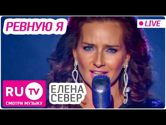 Елена Север - Ревную Я (Премия RU TV 2016)