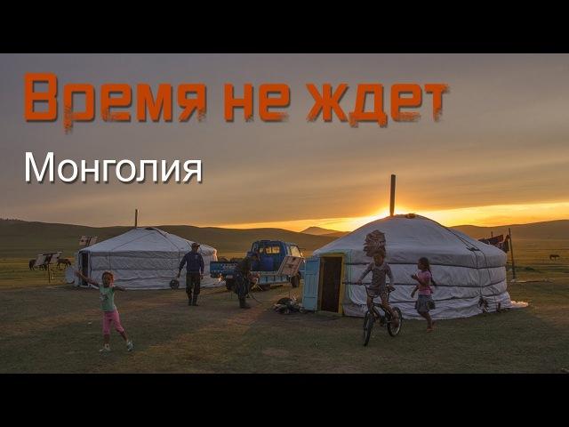 Время не ждёт. Монголия