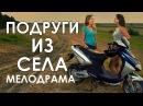 ПРЕМЬЕРА! - «ПОДРУГИ ИЗ СЕЛА» Русские мелодрамы 2017