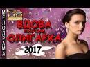 Мелодрама новинка 2017 Вдова против олигарха русские мелодрамы сериалы