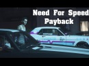 Need For Speed Payback - Старшая Сестра.