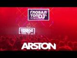 Arston @ Global Top DJs 2017