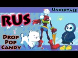 Drop Pop Candy - Undertale Parody RUS COVER