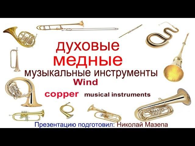 Духовые медные музыкальные инструменты