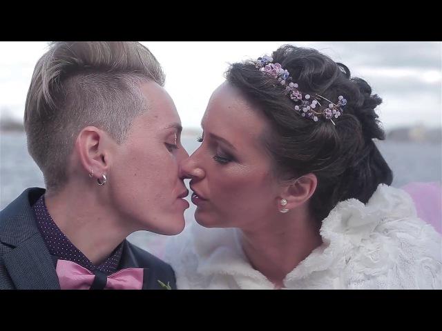 Alternative Wedding! Нетрадиционная свадьба! Красивый свадебный клип. Свадьба девушек!