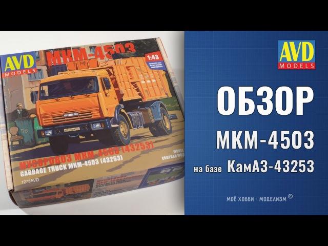 Обзор мусоровоз КамАЗ МКМ-4503 (43253) - сборная модель от AVD models в масштабе 143