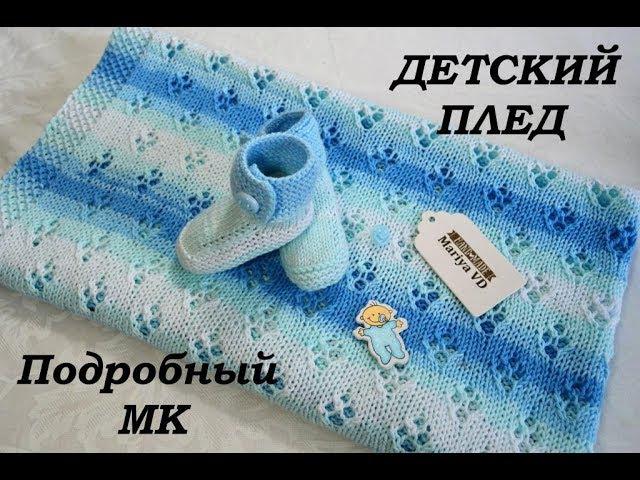 ♥ЛЕТНИЙ АЖУРНЫЙ ПЛЕД♥ для НОВОРОЖДЕННЫХ Вязание спицами Подробный МК Mariya VD