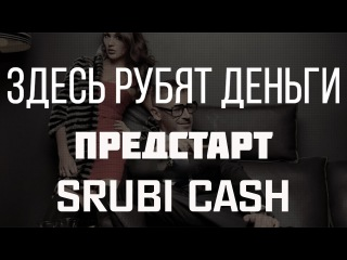 SRUBI.CASH - ПРЕДСТАРТ МАТРИЧНОГО ПРОЕКТА