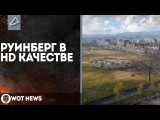 HD Карты World of Tanks- Руинберг [WOT-NEWS]
