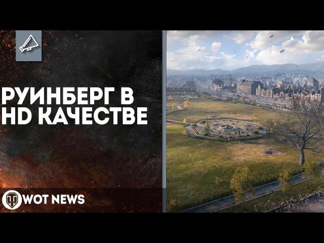HD Карты World of Tanks- Руинберг [WOT-NEWS]
