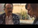 Время путешествия Андрея Тарковского и Тонино Гуэрра