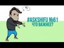 ASKSHIFU №61 Что важнее - знания или желание