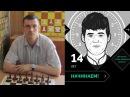 Шахматы. Игра с Play Magnus 14 лет 1 партия побег белого короля на фланг!