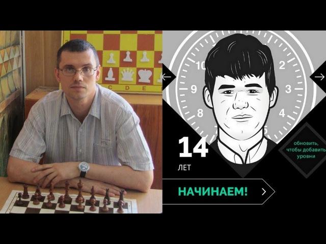 Шахматы. Игра с Play Magnus (14 лет) [1 партия]: побег белого короля на фланг!