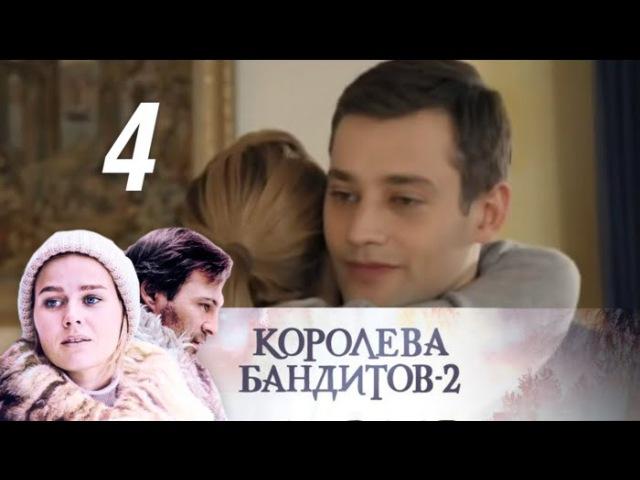 Королева бандитов. Сезон 2. Серия 4 (2015)