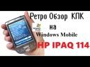 HP IPAQ 114-Ретро обзор кпк /pda windows mobile/pocketpc