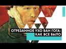 Отрезанное ухо Ван Гога: как все было