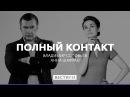 Курортный сбор как диверсия Полный контакт с Владимиром Соловьевым 20.07.17