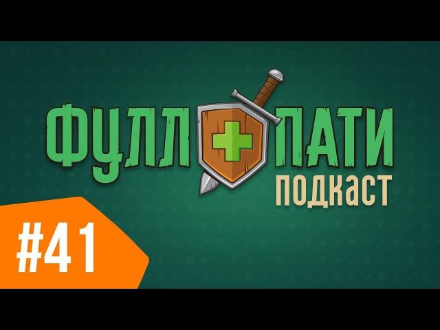 Тени Игромира - Фуллпати Подкаст, эпизод 41
