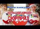 Итоги Конкурса Большой Киндер Сюрприз в Кемерово