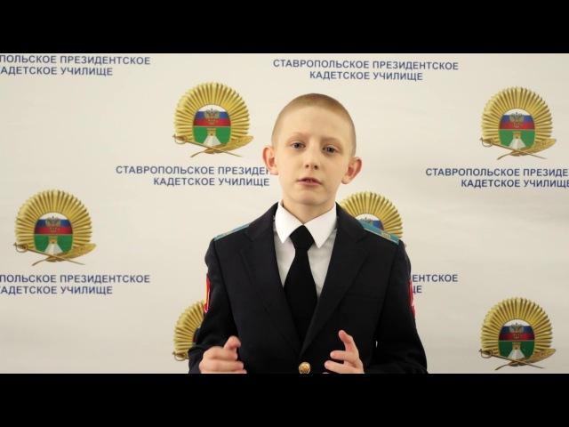 Кадет Винцентьев Андрей