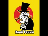 Убойная комедия 2017 ЗЛОЙ ГЕНИЙ фильмы новинки