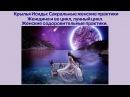 11. Крылья Исиды. Женщина и ее цикл, лунный цикл. Женские оздоровительные практики...