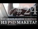 Как сделать шаблон для WordPress из PSD Макета 24. Навигация фиксы.