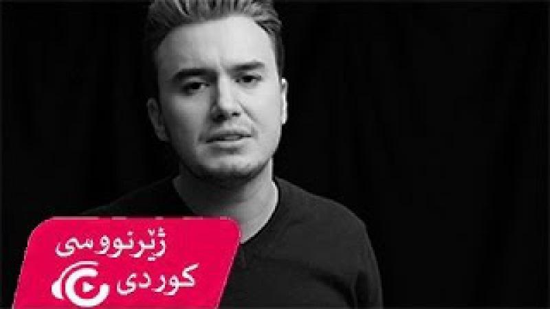Mustafa Ceceli - Emri Olur Kurdish Subtitle / Zher Nusi kurdi 2016 Klip